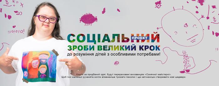 Андре Тан напередодні 30-річчя Незалежності України піклується про дітей з інвалідністю