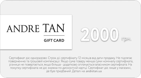 Подарунковий сертифікат-2000