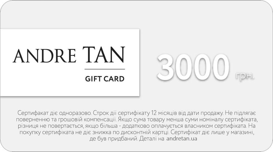 Подарунковий сертифікат-3000